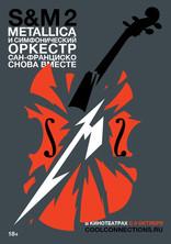 Metallica и Симфонический оркестр Сан-Франциско: S&M² плакаты