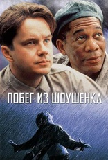 фильм Побег из Шоушенка