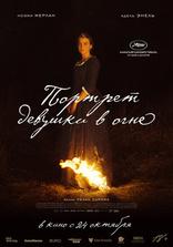 фильм Портрет девушки в огне