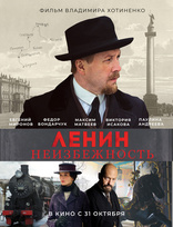 Ленин. Неизбежность плакаты