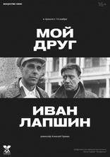 фильм Мой друг Иван Лапшин