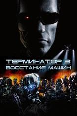 фильм Терминатор 3: Восстание машин
