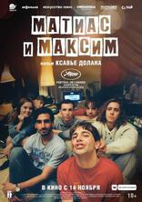фильм Матиас и Максим