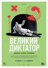 фильм Великий диктатор