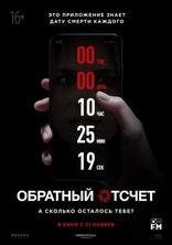 фильм Обратный отсчет