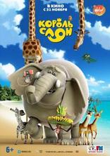 фильм Король Слон