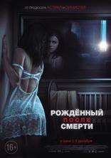 фильм Рожденный после смерти