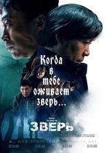 фильм Зверь