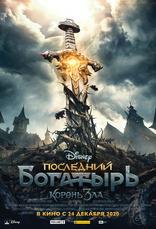 фильм Последний Богатырь: Корень зла