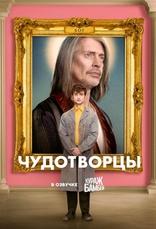 фильм Чудотворцы