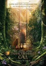 Таинственный сад плакаты
