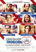 фильм Реальная любовь в Нью-Йорке