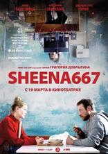 Sheena667 плакаты