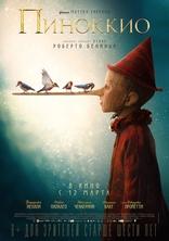 Пиноккио плакаты