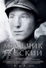 Мальчик русский плакаты