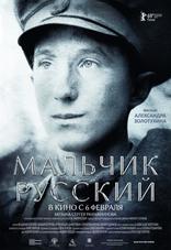 фильм Мальчик русский