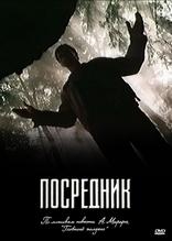 фильм Посредник
