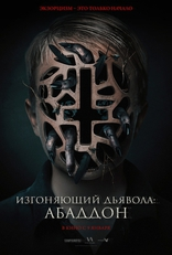 Изгоняющий дьявола: Абаддон плакаты
