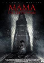 фильм Мама: гостья из тьмы