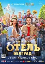 фильм Отель «Белград»
