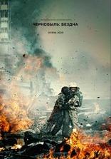 фильм Чернобыль: Бездна
