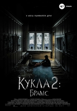 фильм Кукла 2: Брамс