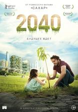 фильм 2040: Будущее ждёт