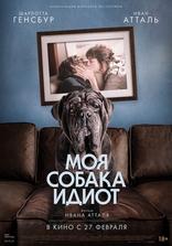 фильм Моя собака Идиот