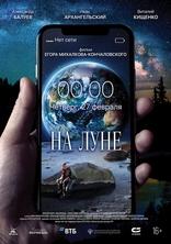 фильм На Луне