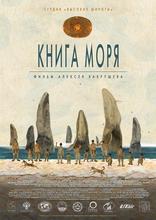 Книга моря плакаты