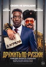 Дружить по-русски! плакаты