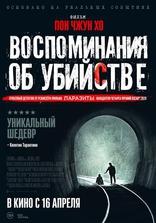 фильм Воспоминания об убийстве