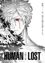 Human Lost: Исповедь неполноценного человека плакаты