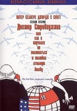 фильм Доктор Стрейнджлав, или Как я научился не волноваться и полюбил атомную бомбу