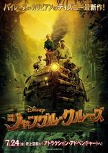 Круиз по джунглям плакаты
