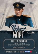 Чёрное море плакаты
