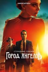 фильм Страшные сказки: Город ангелов