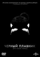фильм Черный плавник