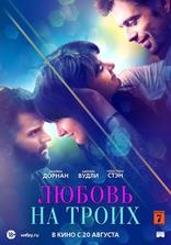 фильм Любовь на троих