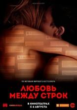фильм Любовь между строк