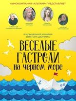фильм Веселые гастроли на Черном море