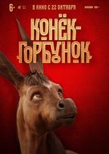 Конёк-горбунок плакаты