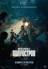 фильм Поезд в Пусан 2: Полуостров