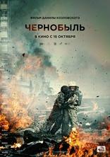 Чернобыль плакаты