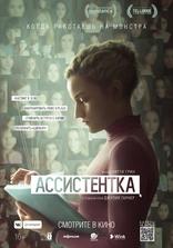 Ассистентка плакаты
