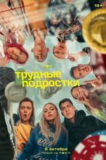 сериал Трудные подростки