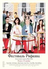 фильм Фестиваль Рифкина