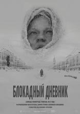 фильм Блокадный дневник