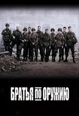 фильм Братья по оружию