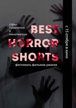 фильм Best Horror Shorts 2020